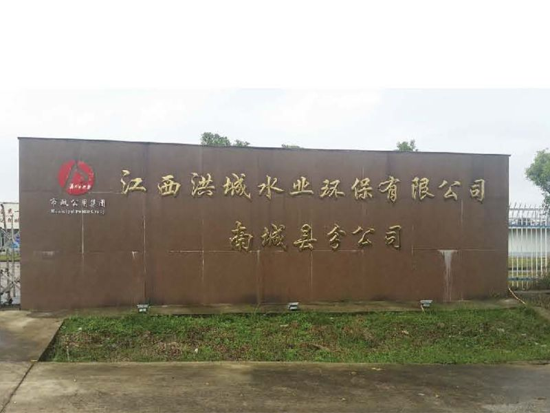 江西南城县污水设备厂