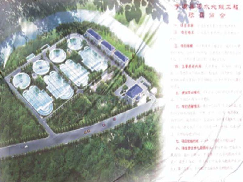 湖南宁远县污水处理厂