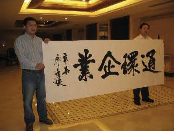 左:周华平 总裁 右:廖廷建院长
