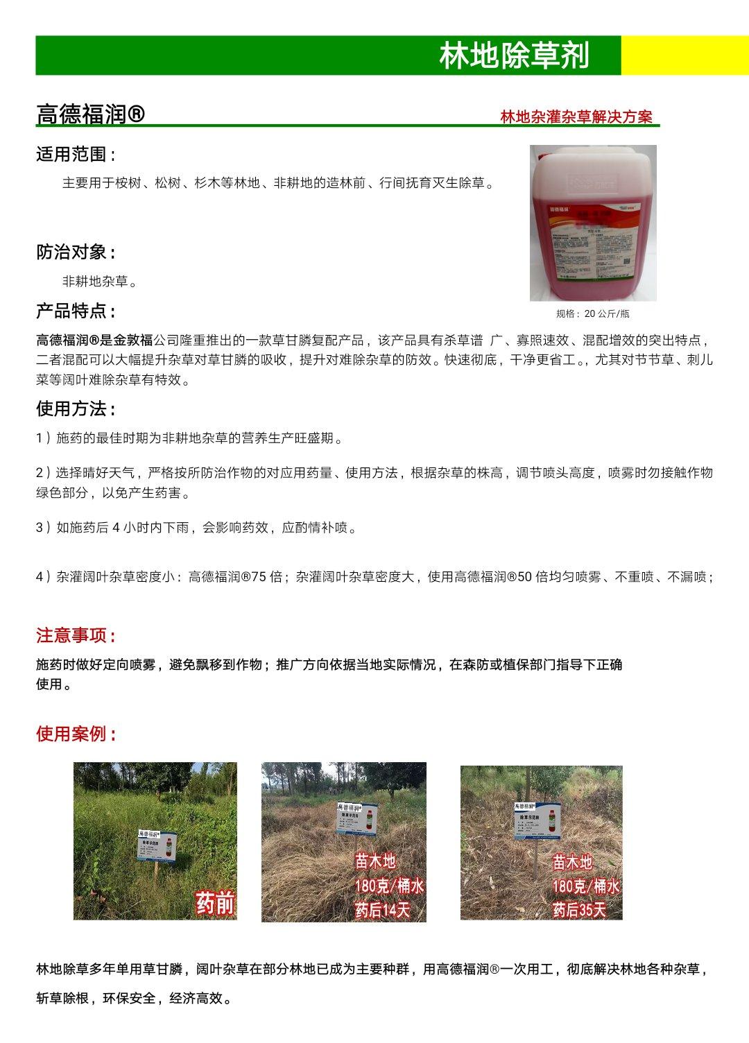 高德福润林业除草剂:林地抗性阔叶杂草与禾本科杂草混生解决能手