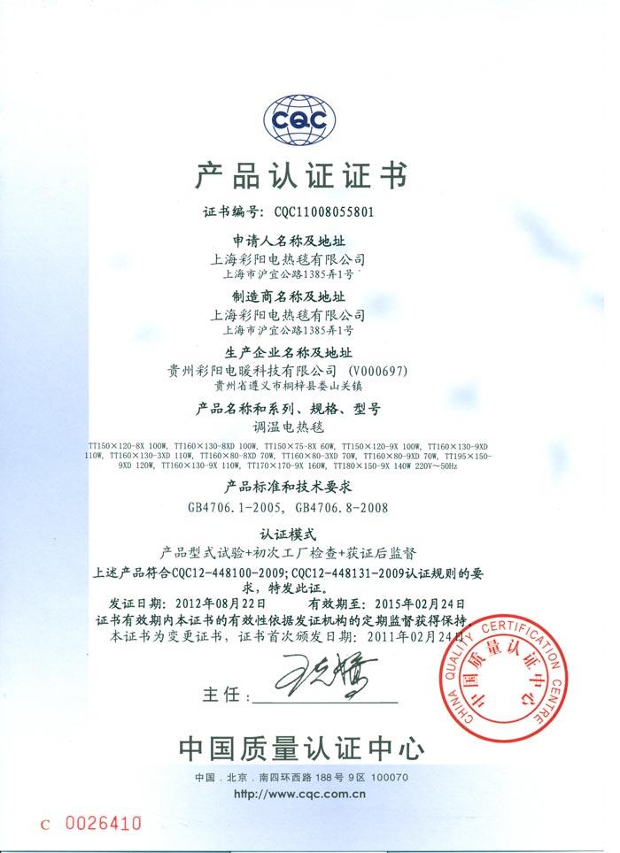 产品认证证书8