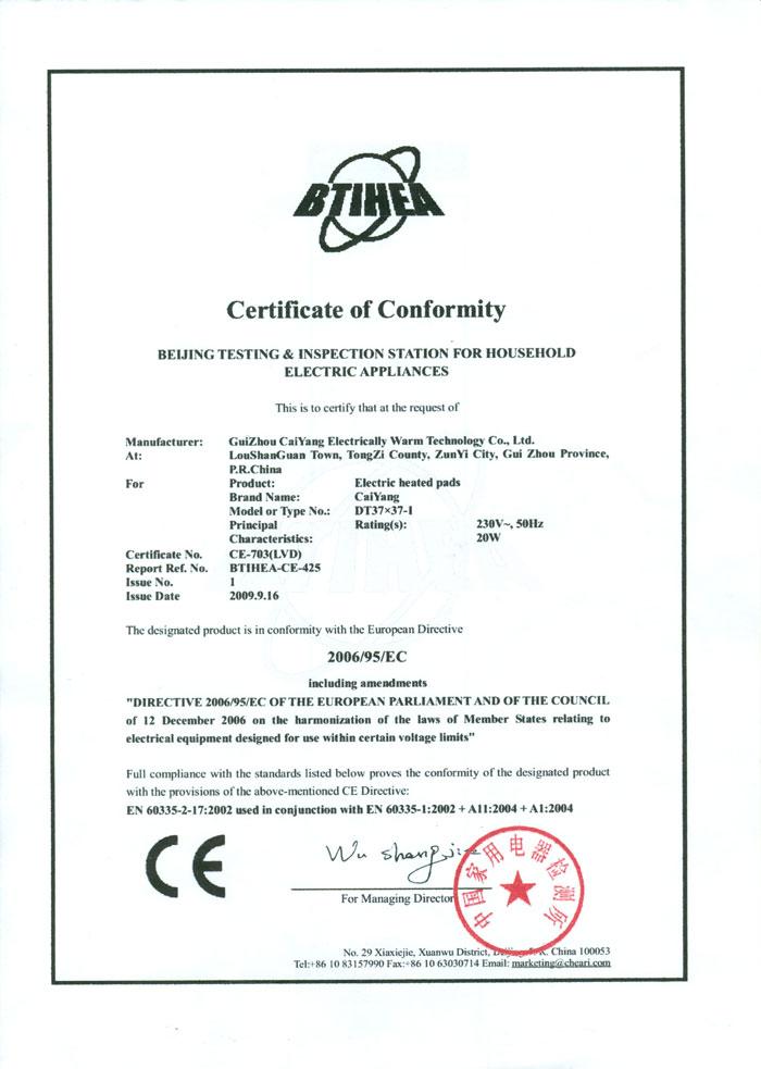 CE脚垫认证