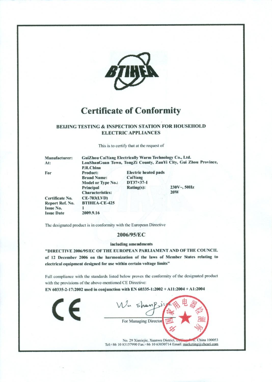 复件 CE脚垫认证