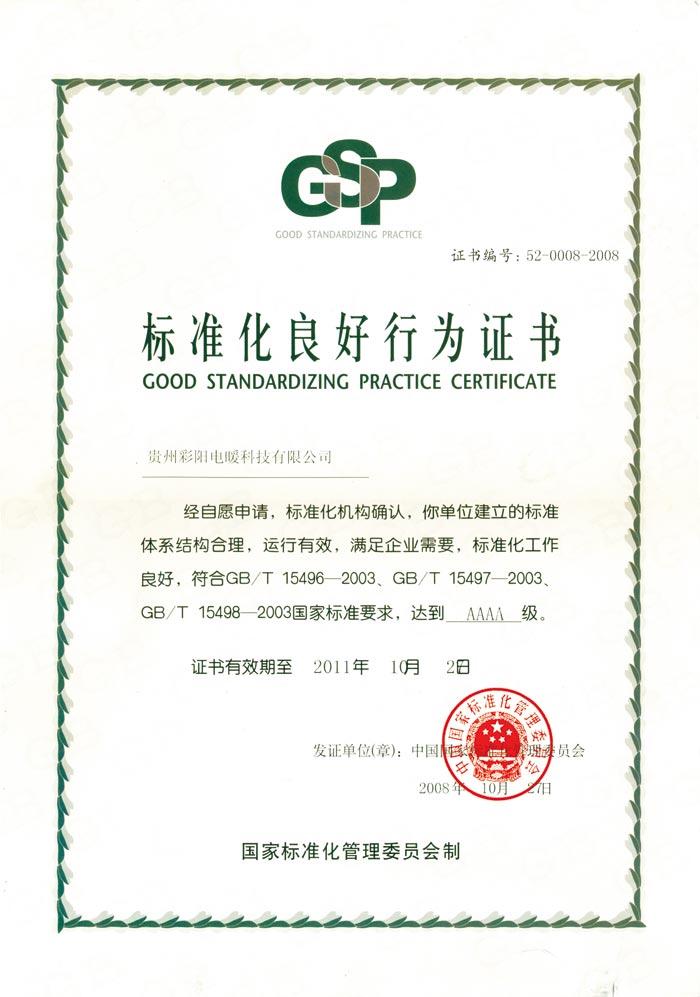 标准化行为良好证书