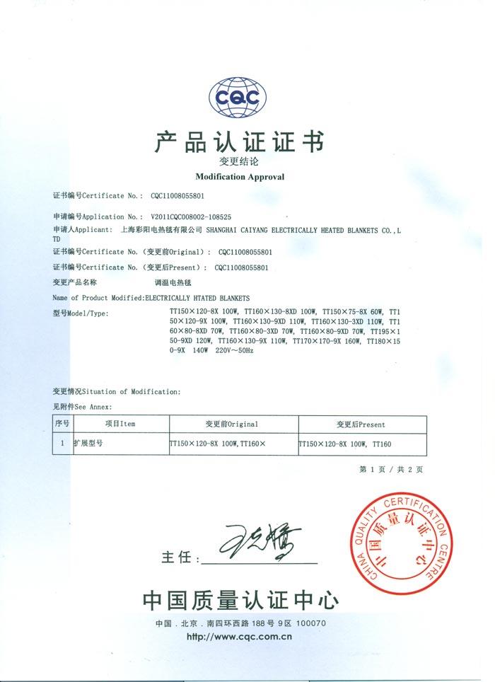 产品认证证书2