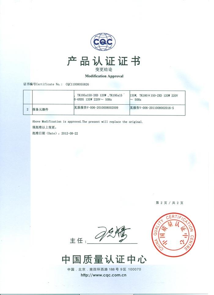 产品认证证书3