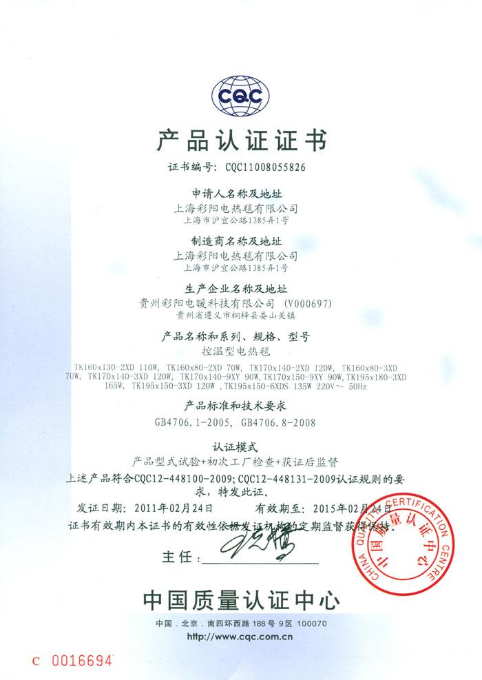 电热毯CQC认证2
