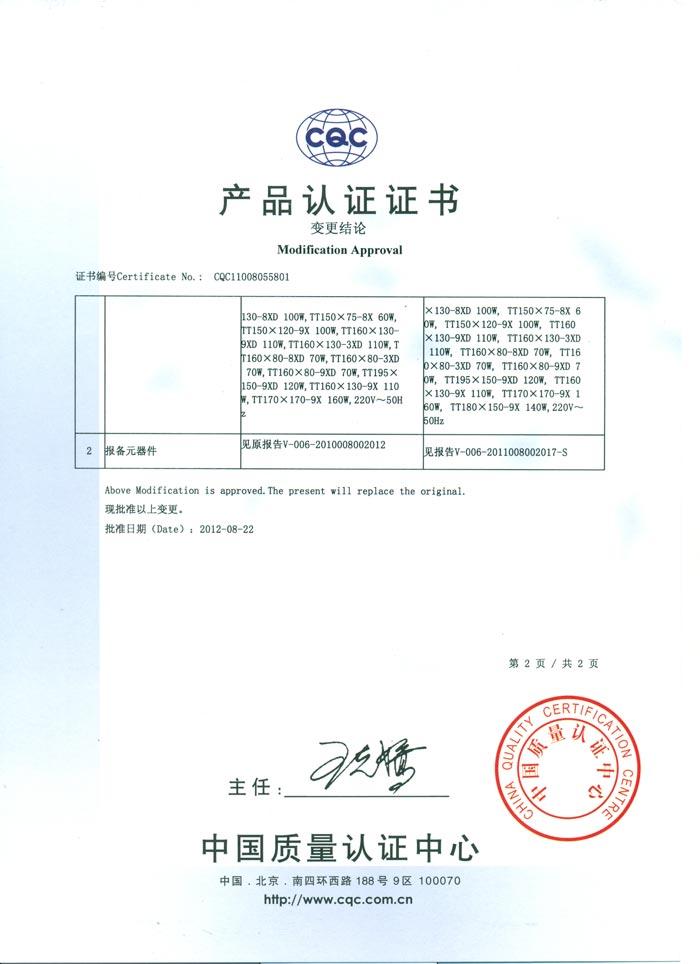 产品认证证书1