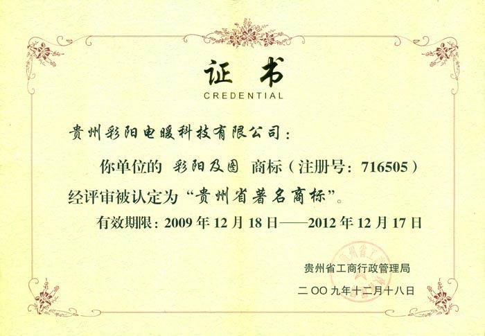 716505著名商标