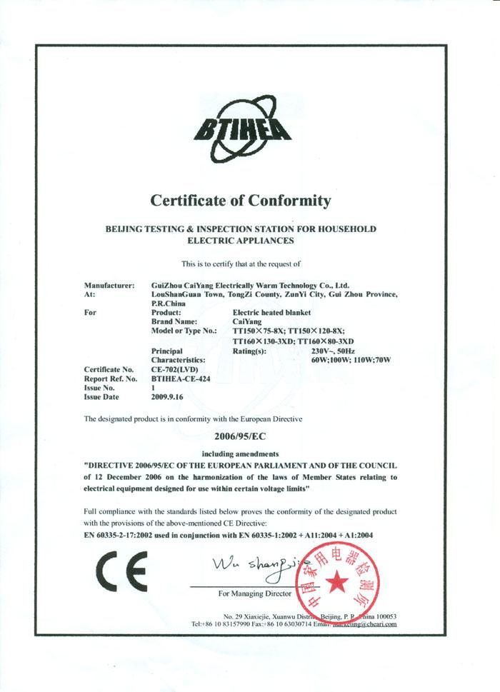 CE电热毯认证1-2