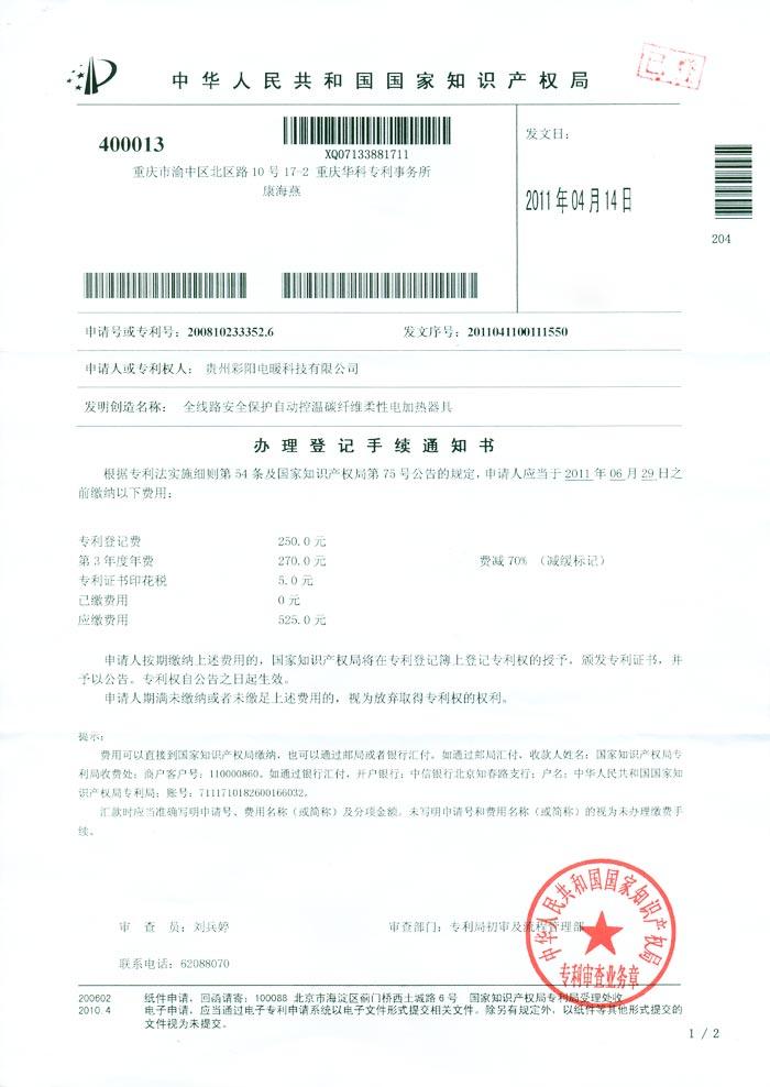 办理登记(专利)