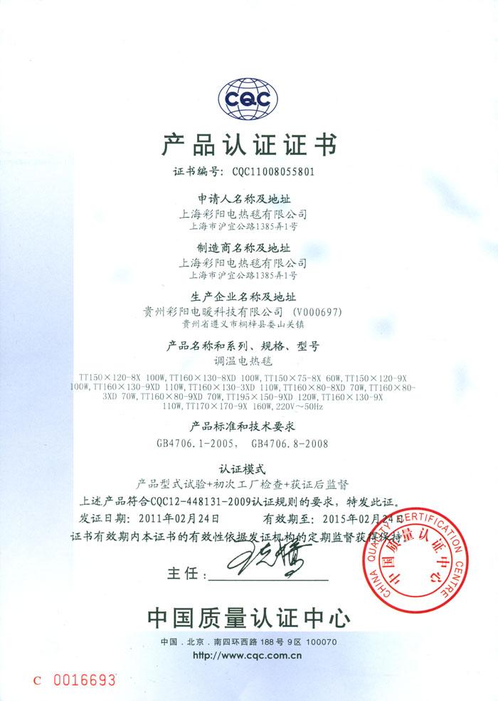 电热毯CQC认证1