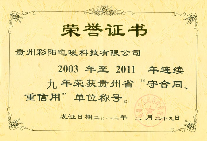 03-11年守合同重信用