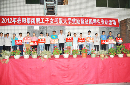 2012年彩阳集团职工子女考取大学奖励暨贫困学生资助活动