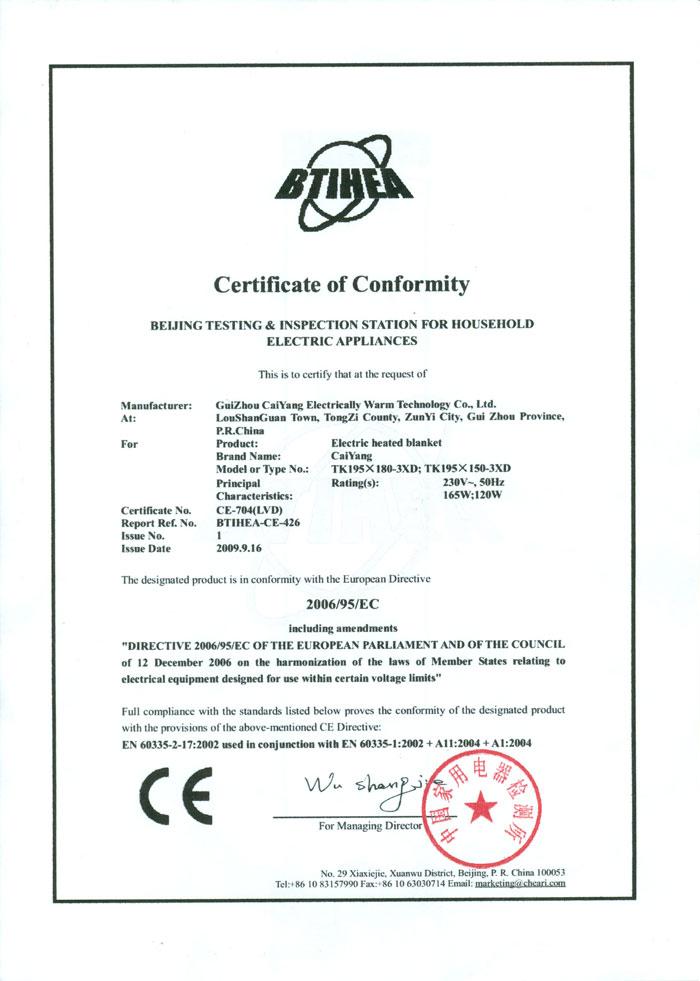 CE电热毯认证2-2