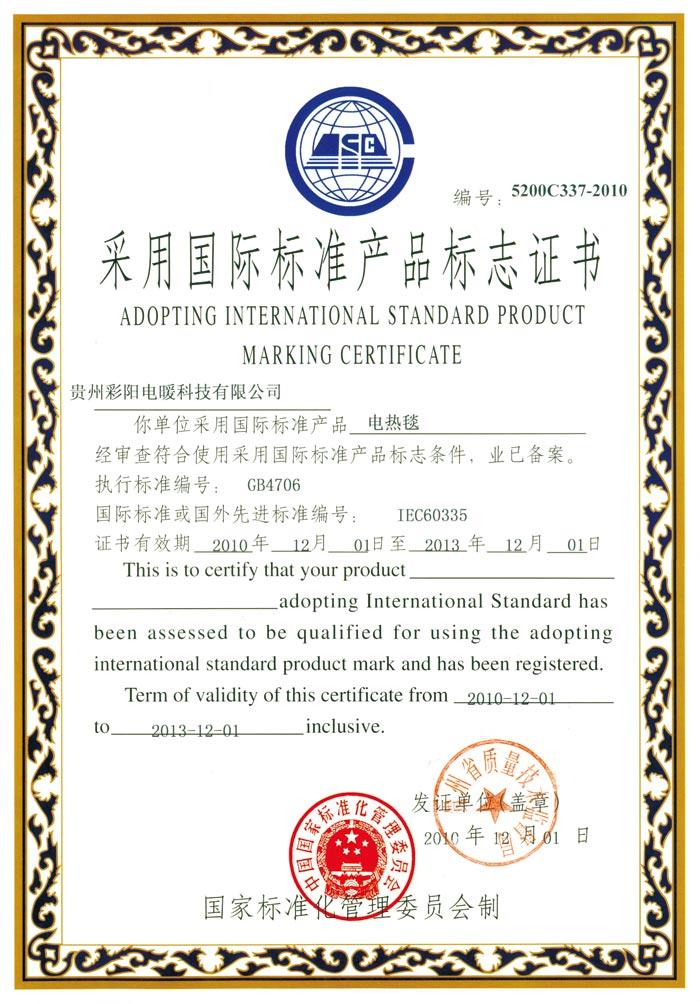 采用国际标准产品标志证书…