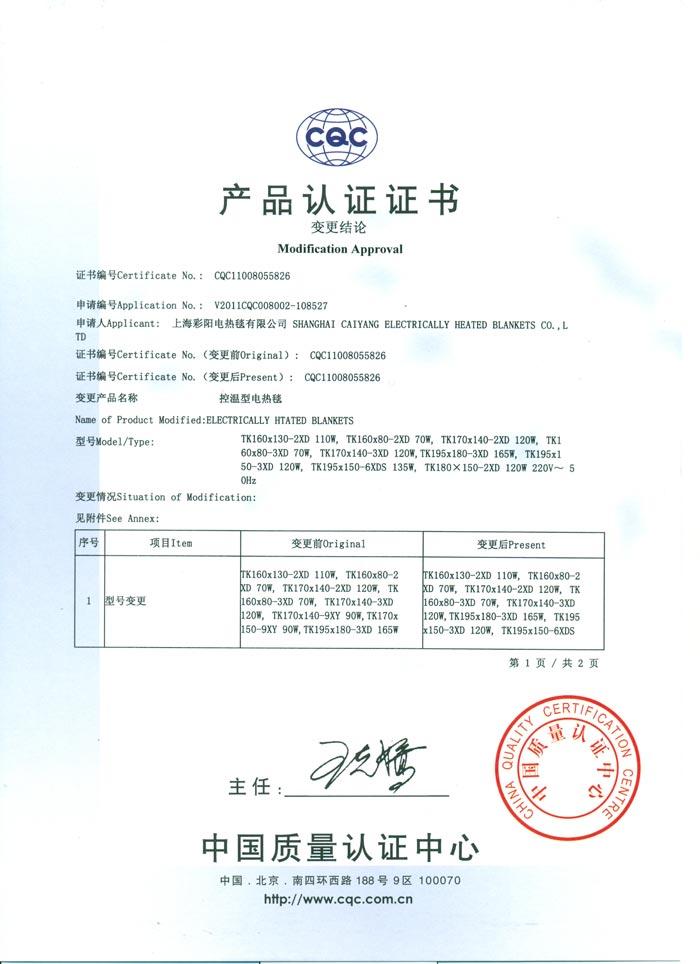 产品认证证书4