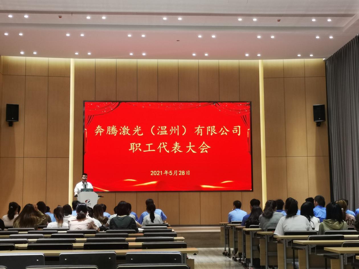 奔騰激光(溫州)有限公司職工代表大會勝利召開