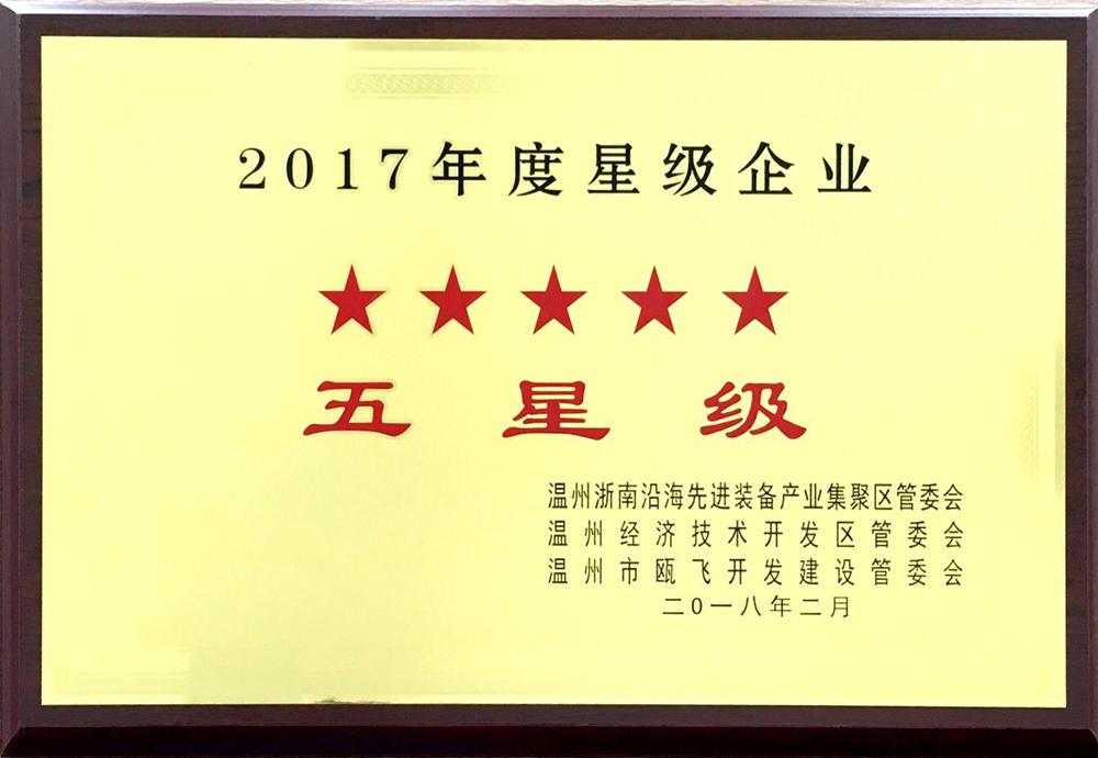 2017年度五星級企業