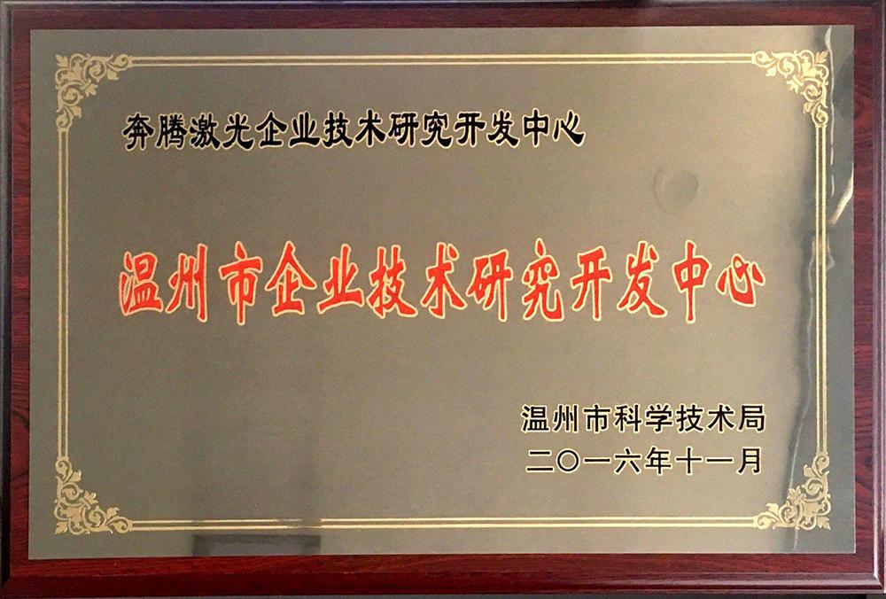溫州市企業技術研究開發中心