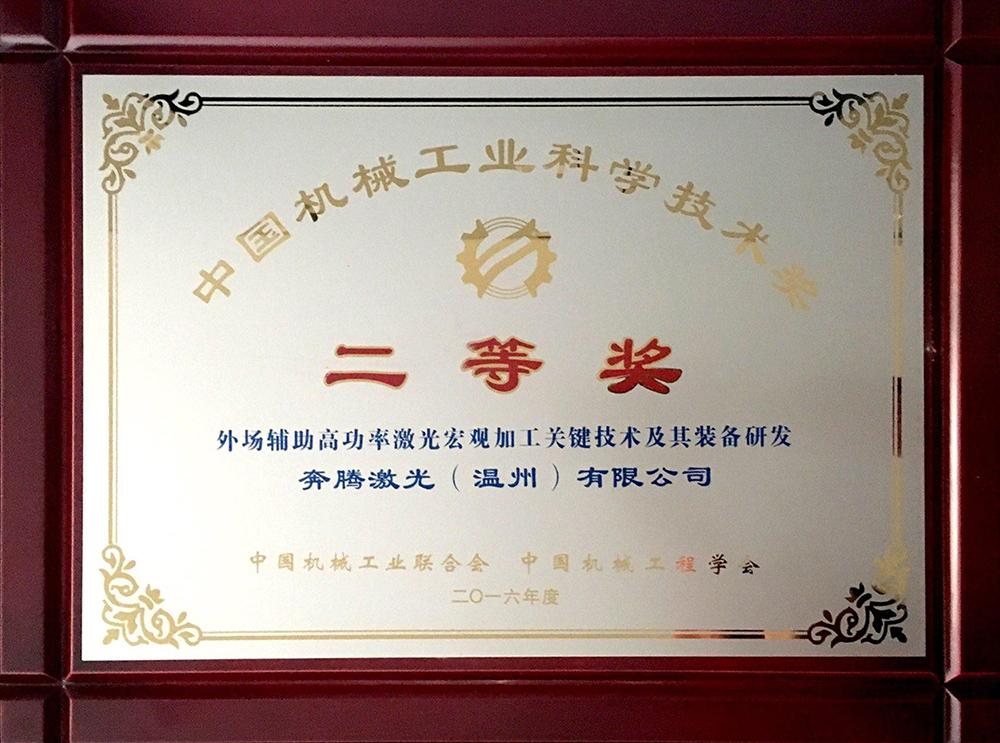 中國機械工業科學技術獎二等獎