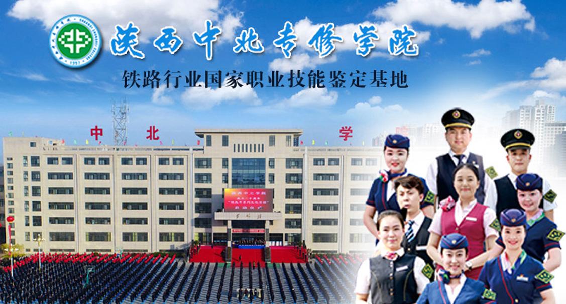 陕西中北专修学院