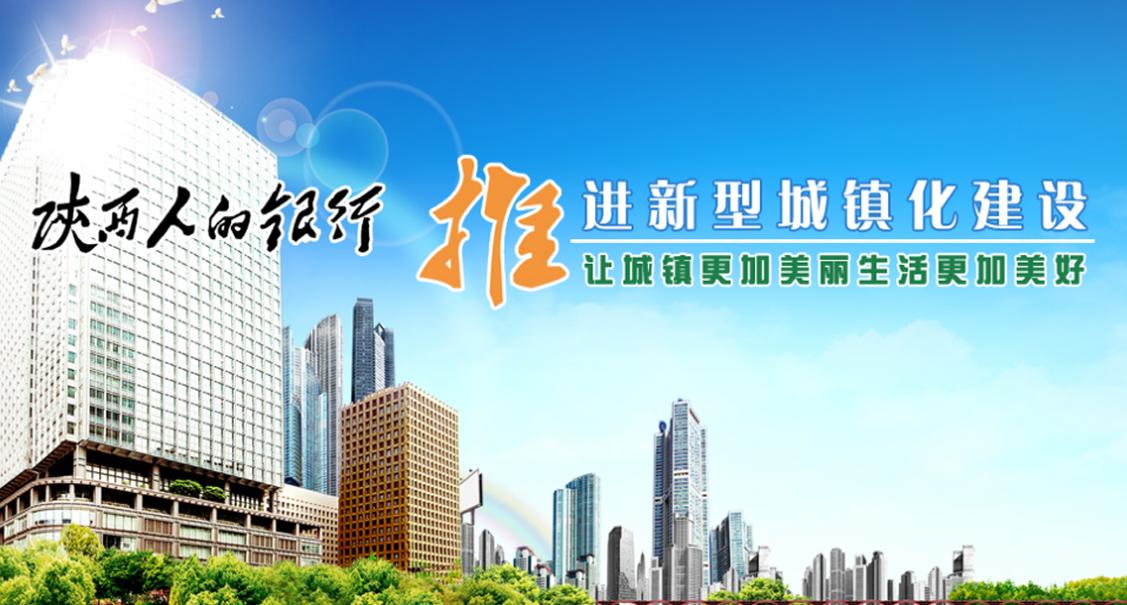 渭滨农商银行