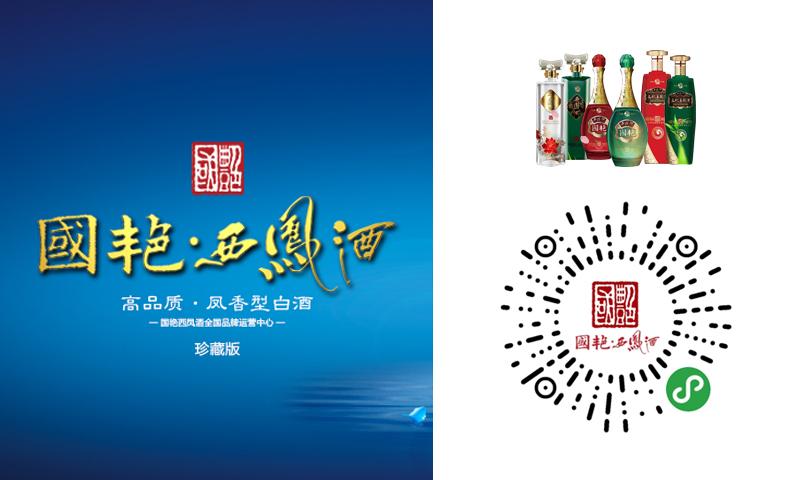宝鸡微盟助力酒行业用亚搏直播app下载安装小程序向平台引流7W人次