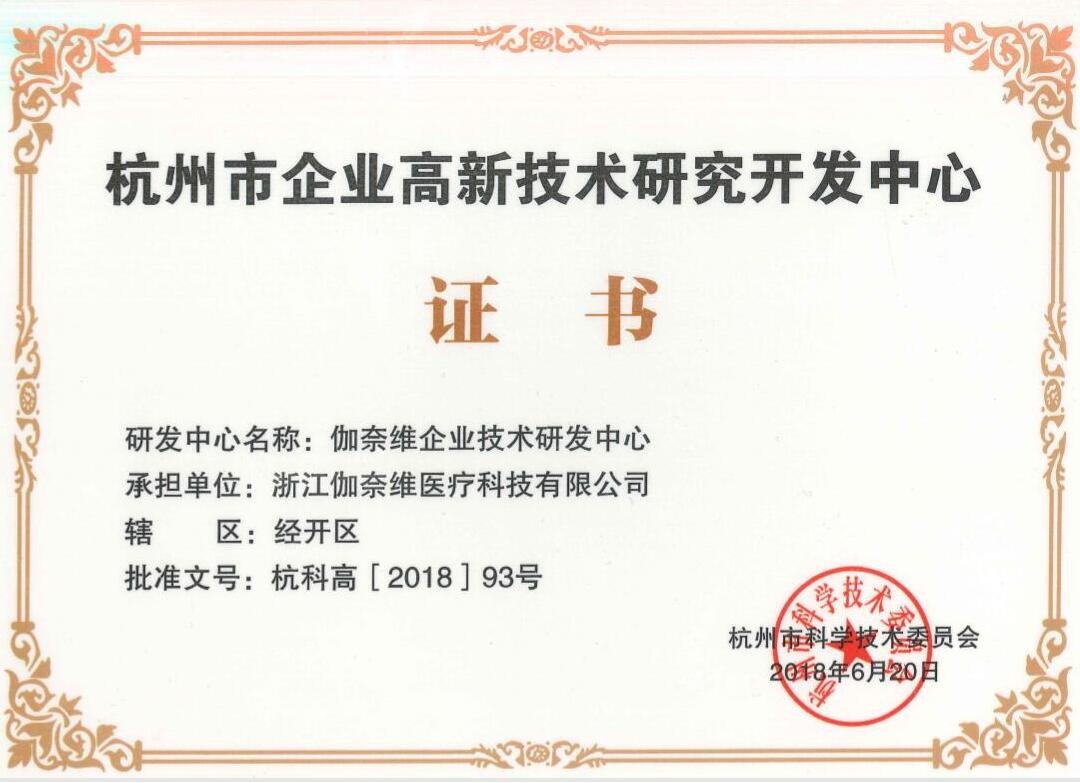 伽奈维研发中心获得杭州市科委认定