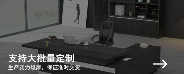 办公家具厂家/批发/采购/订做