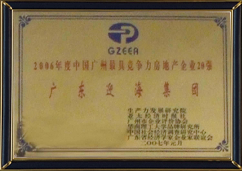 8—中國廣州最具競爭力房企20強——2006年