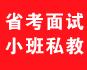 2020年貴州省公務員/選調生/人民警察面試培訓課程