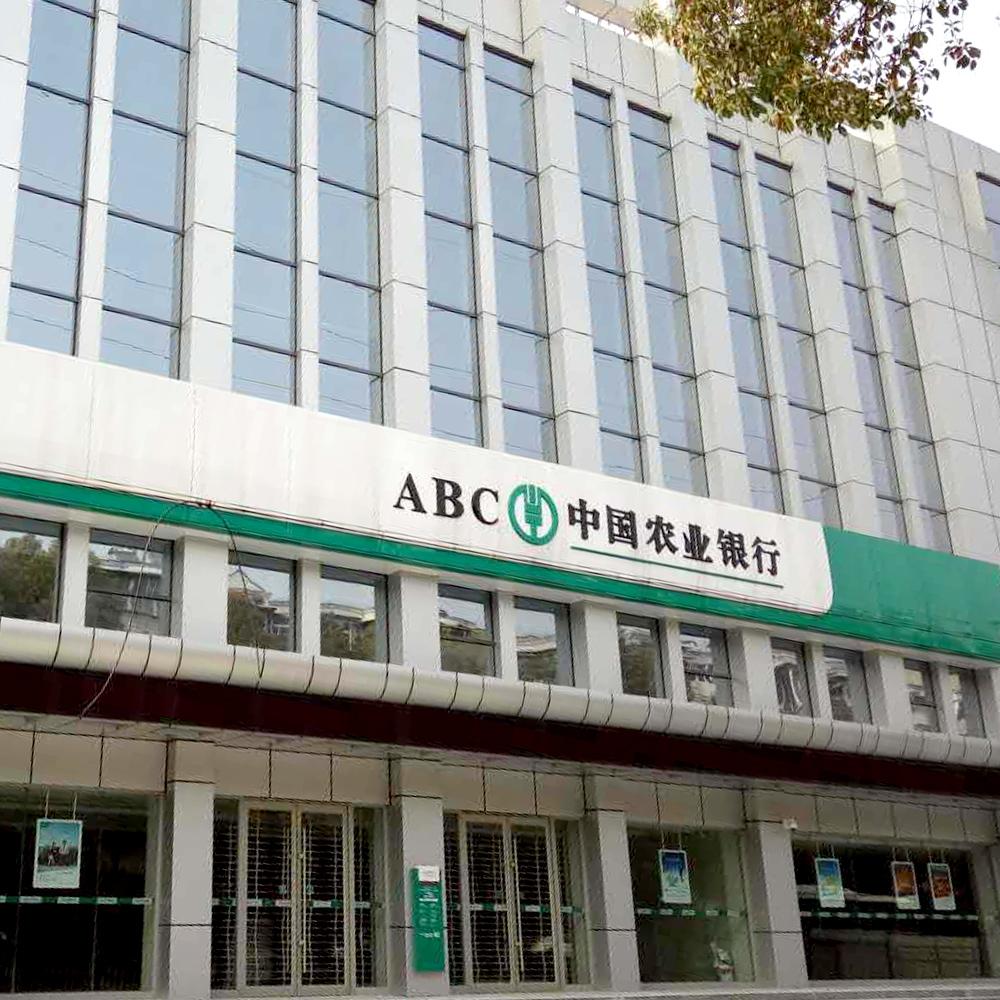 武汉农业银行