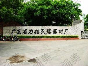 广东省力拓民爆防爆视频监控系统