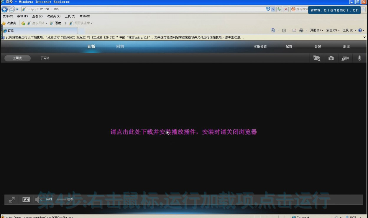 a01深圳强美防爆摄像机安装控件aj