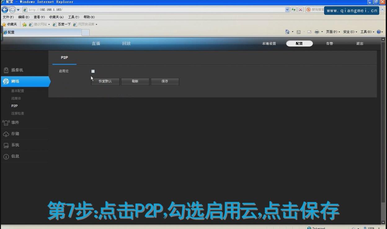 a07深圳强美防爆摄像机远程连接的方法aj