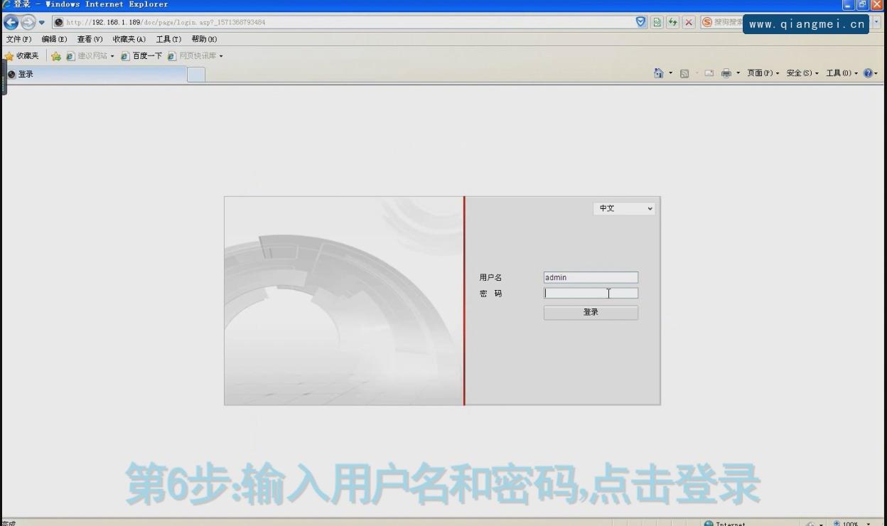 h01深圳强美防爆摄像机安装控件hk