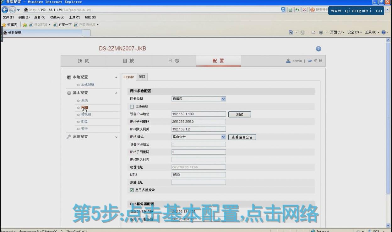 h02深圳强美防爆摄像机修改IP地址hk
