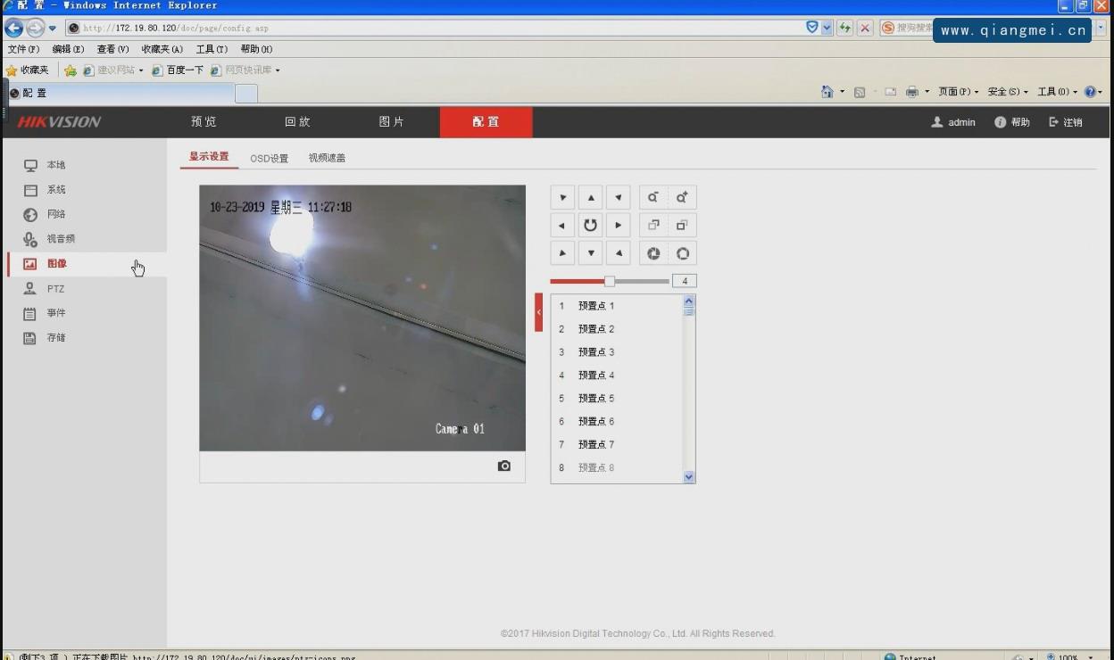 h03深圳強美防爆攝像機修改畫面方向hk