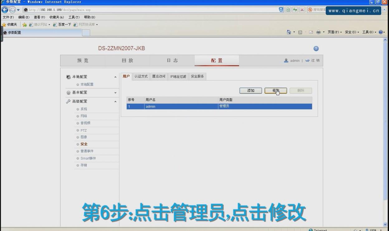 h04深圳强美防爆摄像机修改密码hk