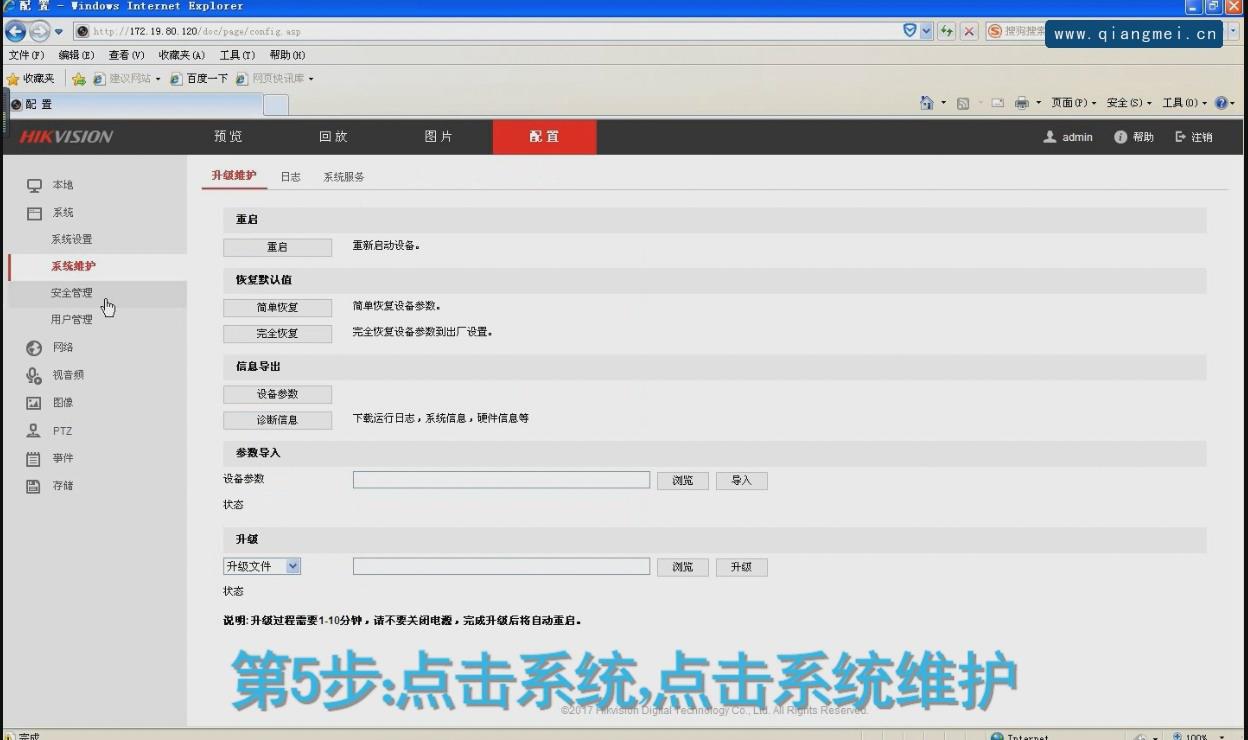 h05深圳强美防爆摄像机升级版本hk