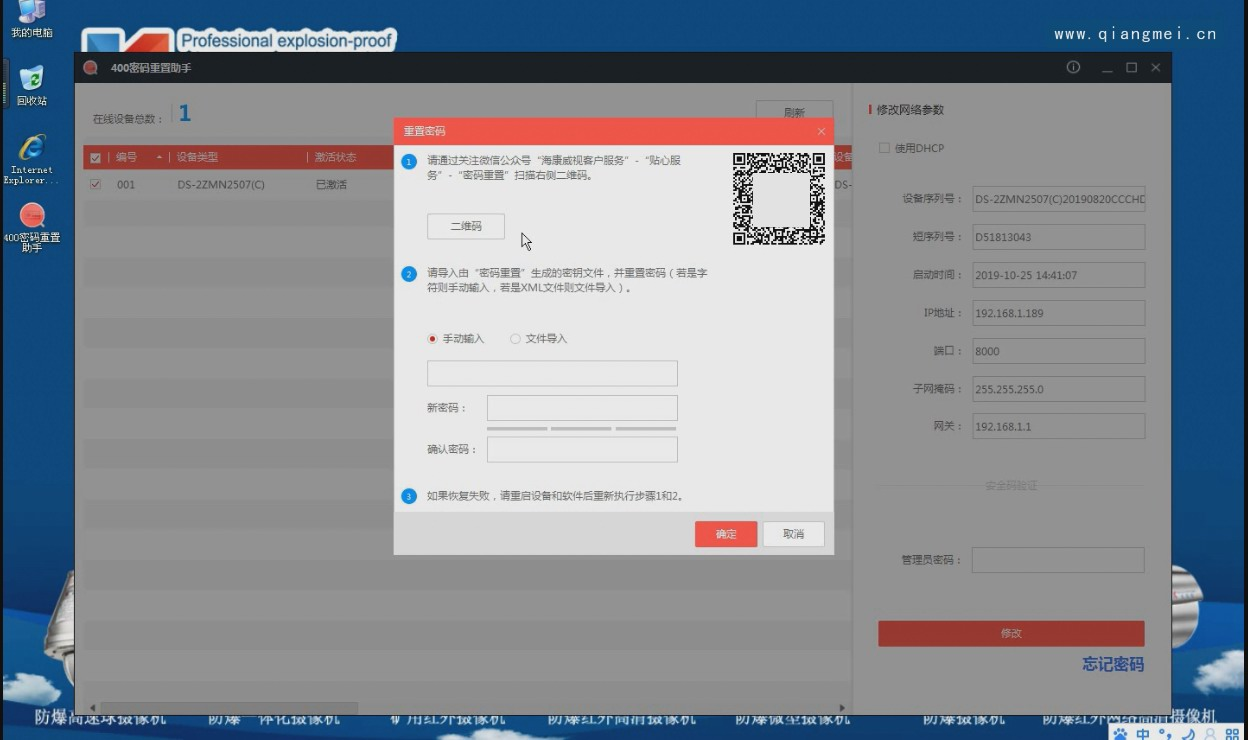 h06深圳强美防爆摄像机忘记密码的处理方法hk