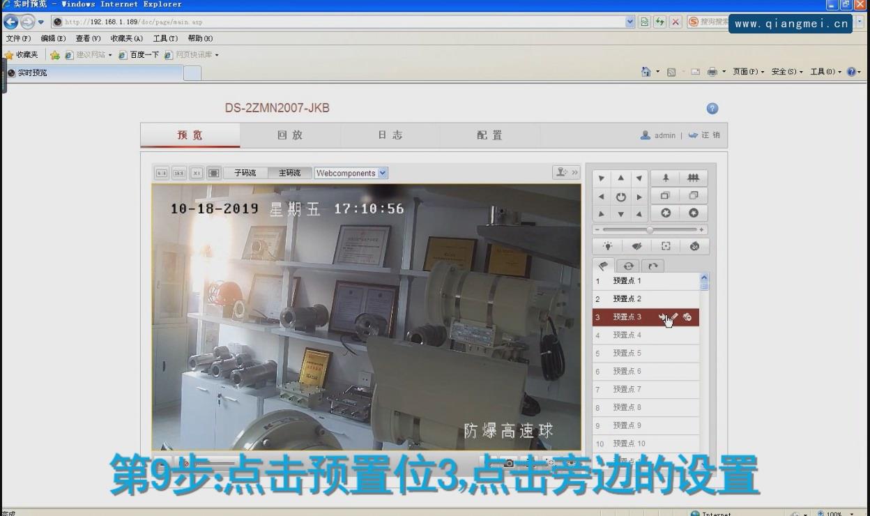 h07深圳強美防爆攝像機預置位設置方法hk