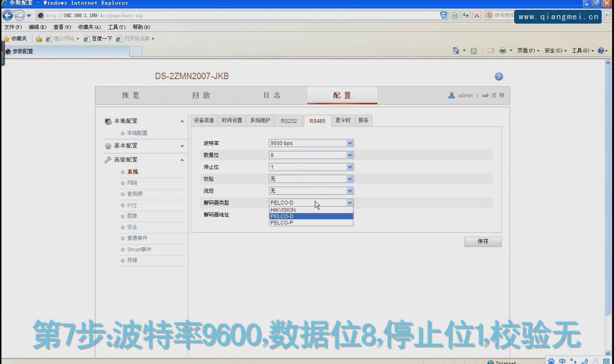h08深圳強美防爆攝像機云臺設置方法hk