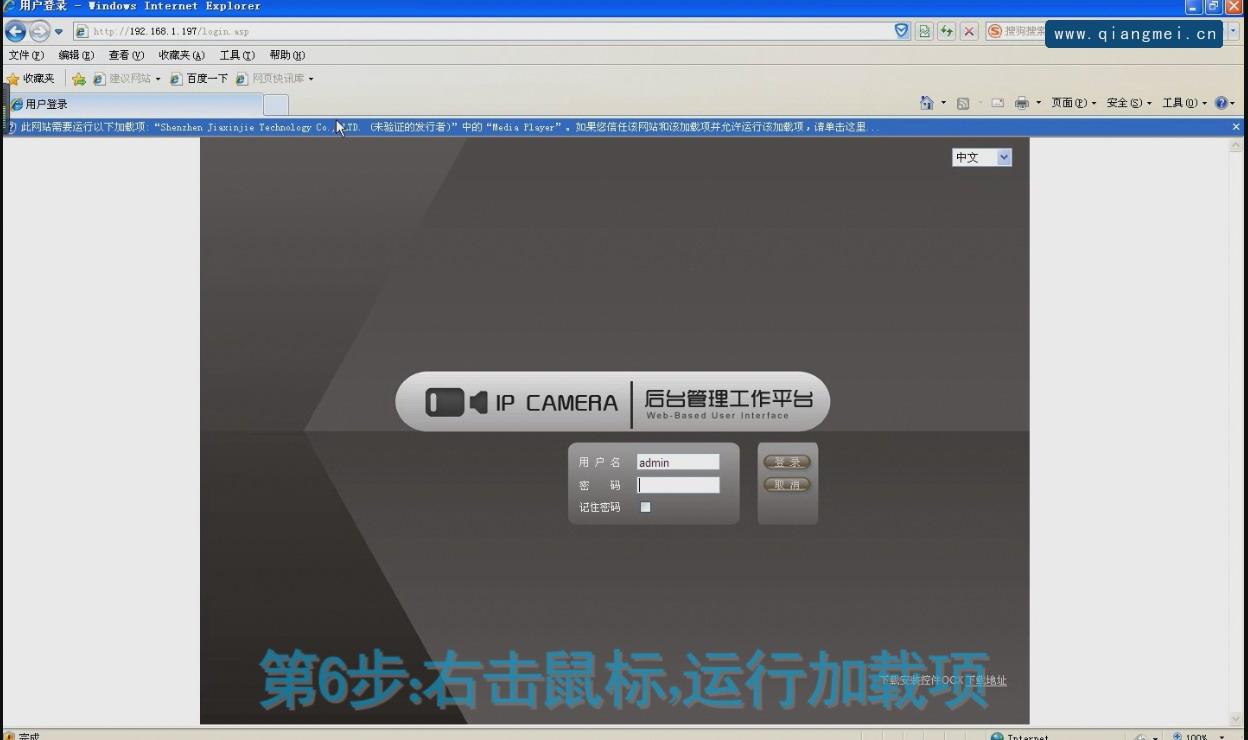 j01深圳強美防爆攝像機安裝控件jx