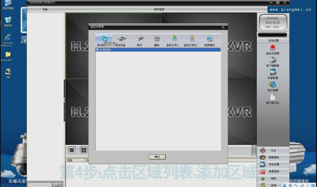 x02深圳强美防爆摄像机客户端添加摄像机的方法xm