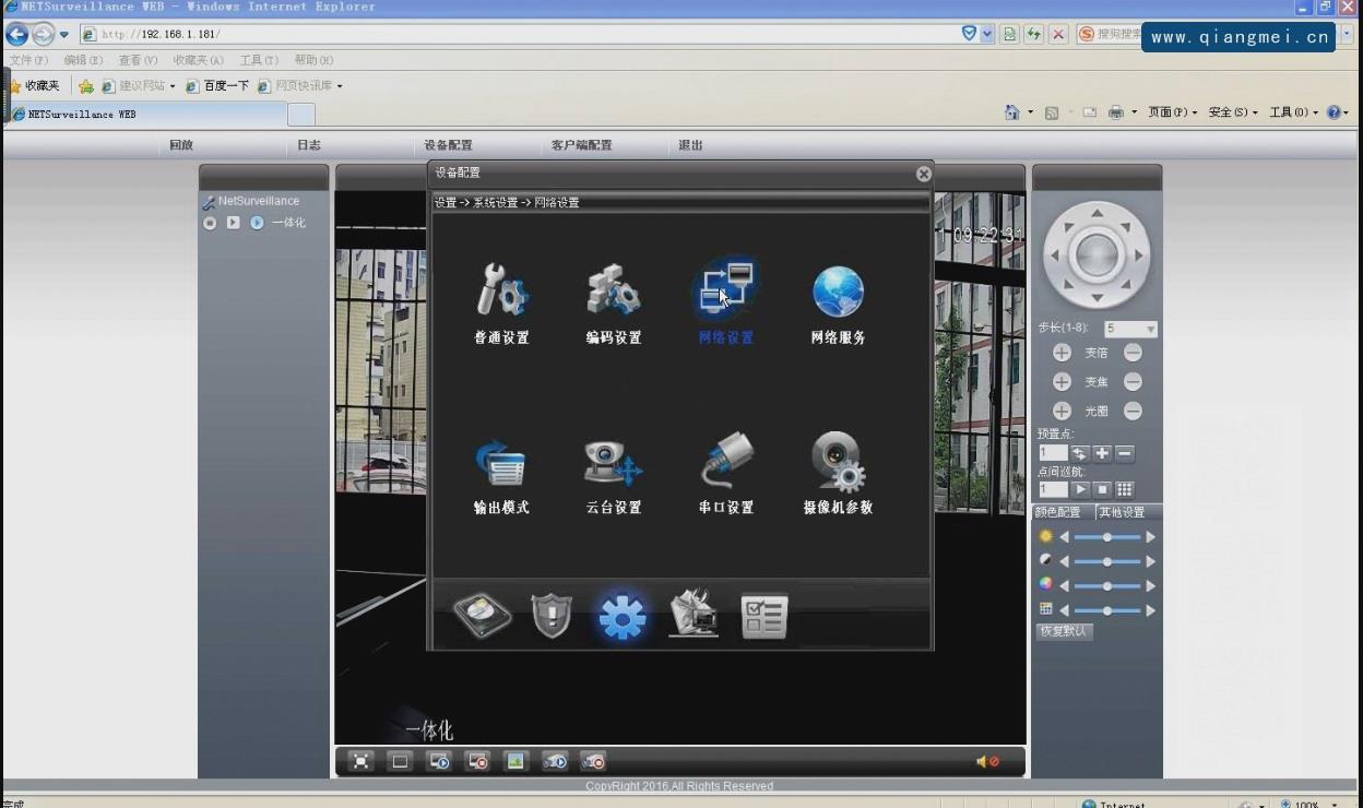 x04深圳強美防爆攝像機修改IP的方法xm