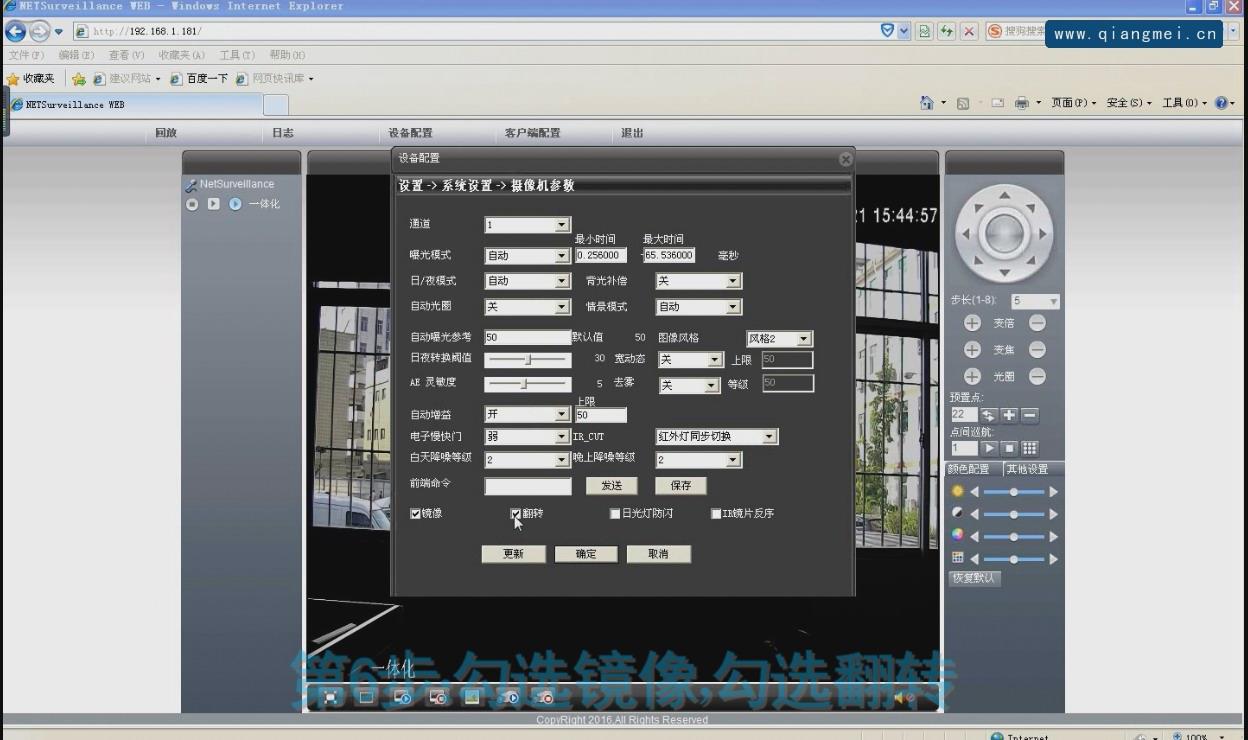 x05深圳强美防爆摄像机修改画面方向xm