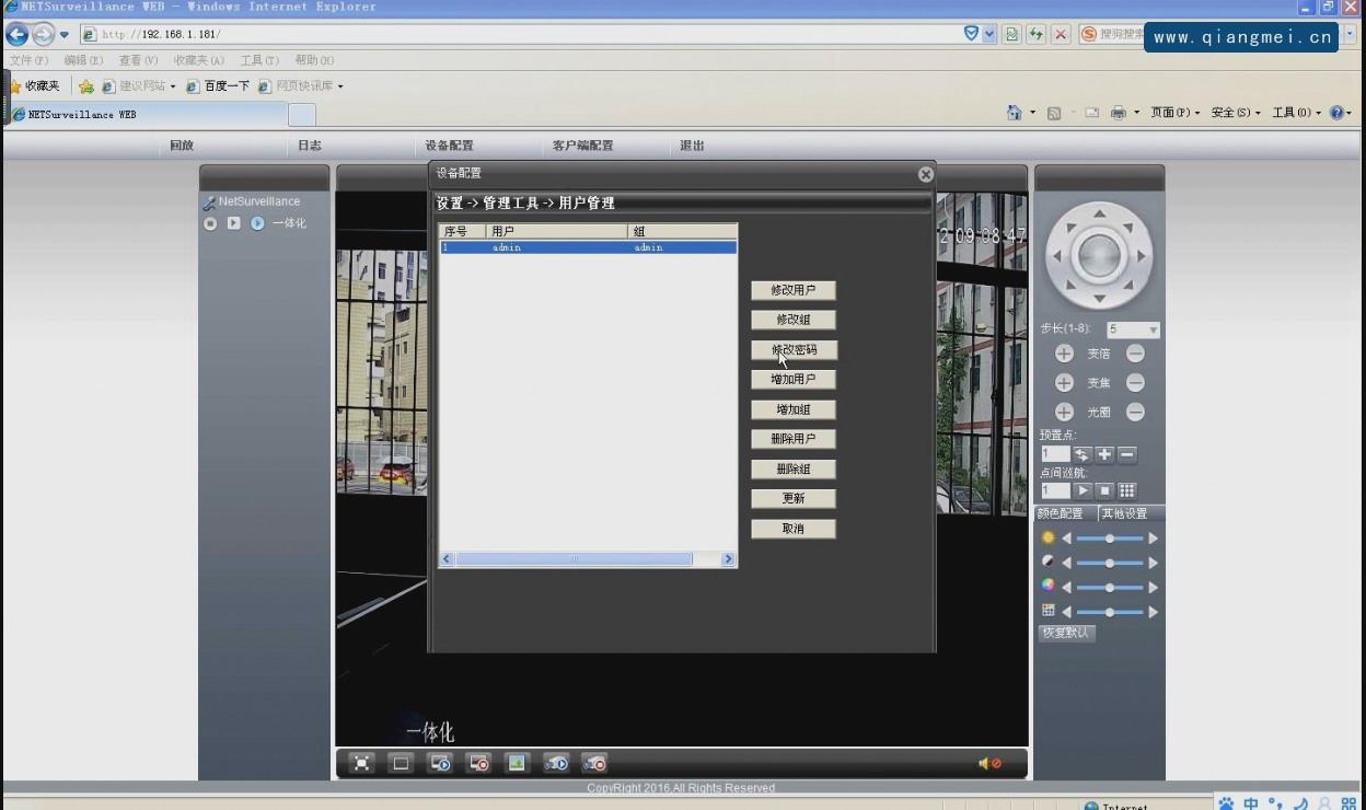 x06深圳強美防爆攝像機修改密碼的方法xm
