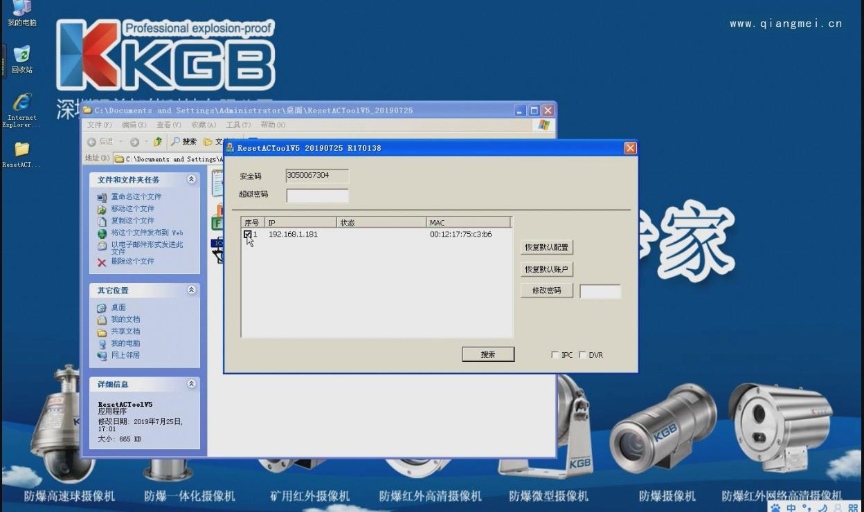 x08深圳強美防爆攝像機忘記密碼處理方法xm
